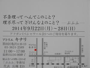 2014.9 ぷふふ展~♪2