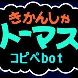 きかんしゃトーマスコピペbot