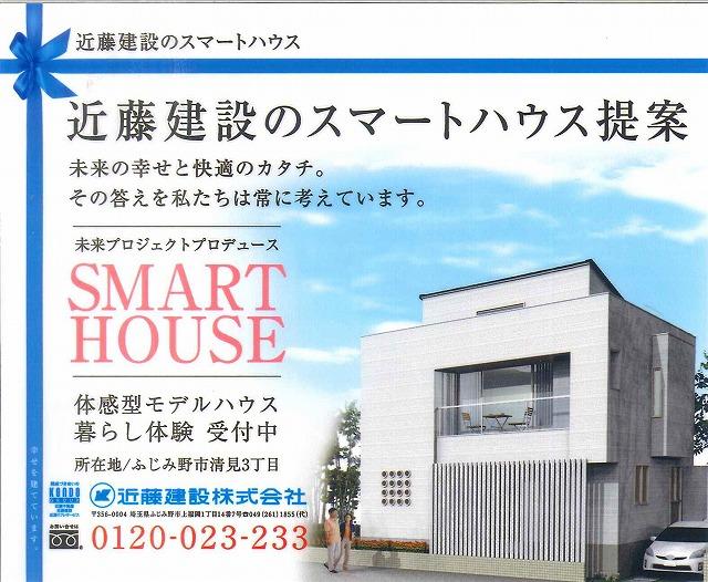 東武社内広告2
