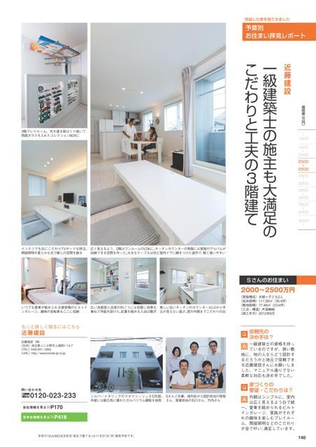 雑誌8月ウェブ01