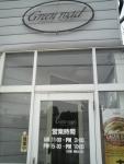 チャイニーズ プチレストラン/グリーンロード