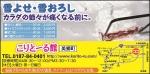 2014年2月号のアンドナウ広告