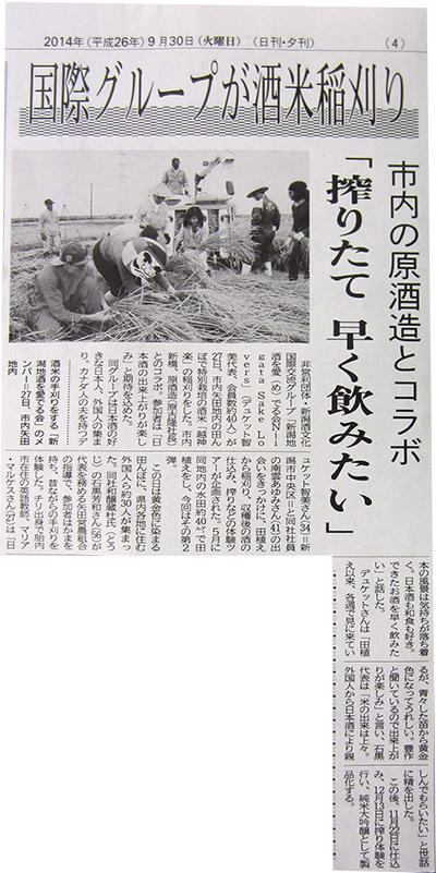 稲刈り記事