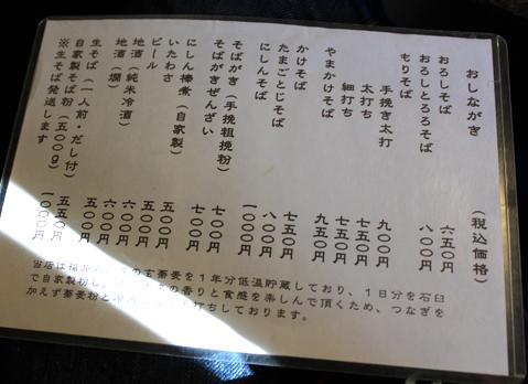 kotaroblo_soba_menu.jpg