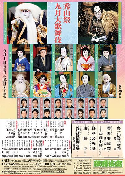 kabuki1409_1.jpg