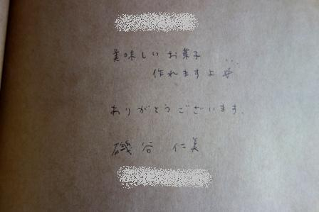 hoco-san.jpg