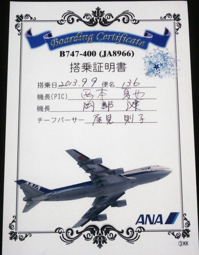 Boarding Certificate
