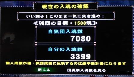 画像+099_convert_20131009110000