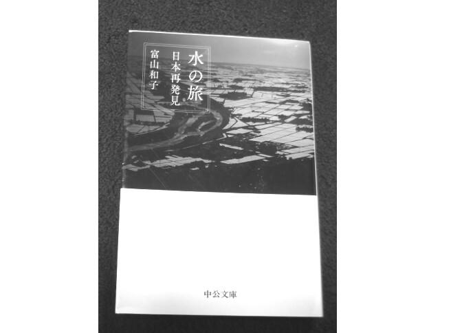 水の旅 富山和子