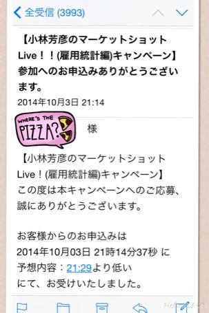 fc2blog_201410032140131ed.jpg