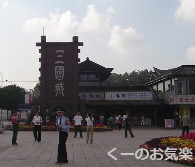 上海蘇州杭州 035