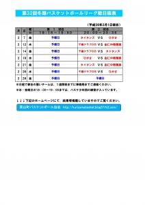 schedule20140201