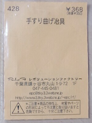 rokomodon9 004