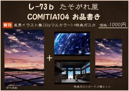 コミティア104宣伝1