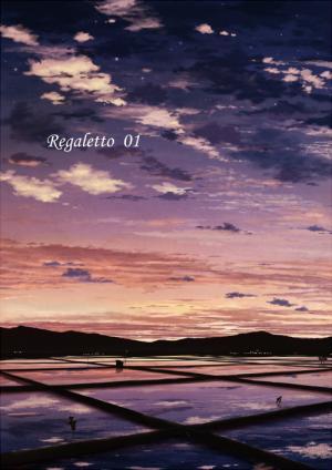 Regaletto 01表紙