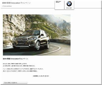 懸賞_BMW 新春 Innovationキャンペーン