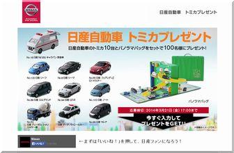 懸賞_日産自動車 トミカプレゼント_日産