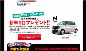 懸賞_ホンダ N-ONE 大阪オートメッセ2014