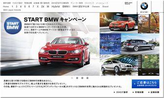 懸賞_START BMWキャンペーン_BMW