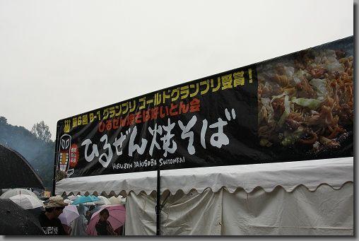 B-1豊川 044