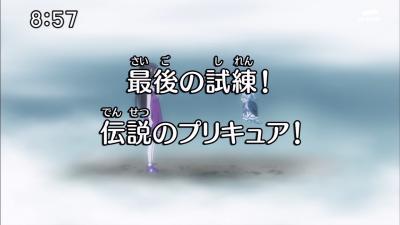 マナたちに与えられた最後の試練!!