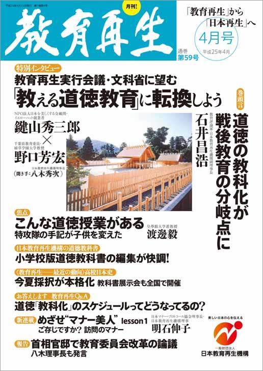 kyoiku2504.jpg