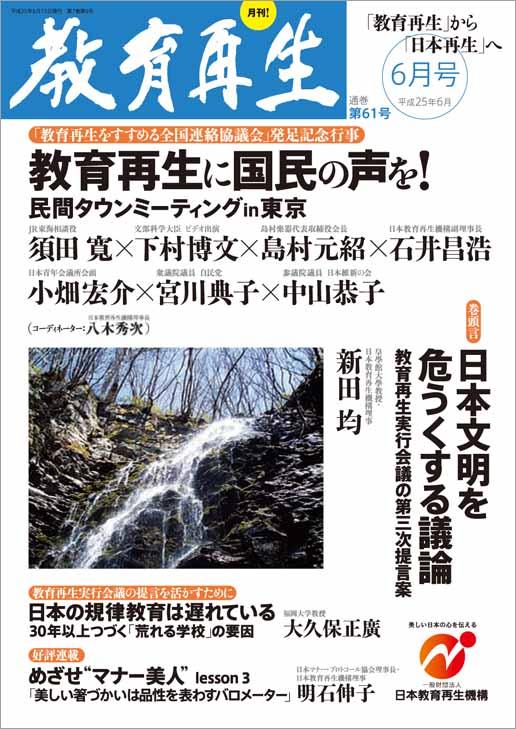 kyoiku2506.jpg