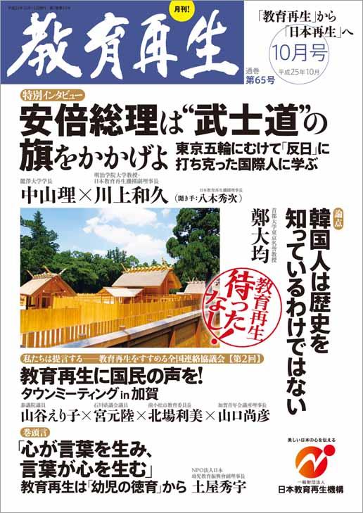 kyoiku2510.jpg