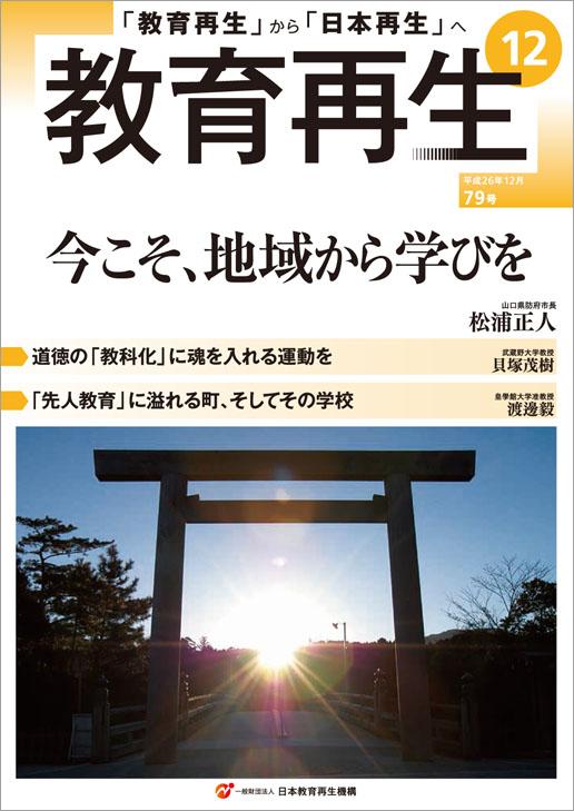 kyoiku2612.jpg