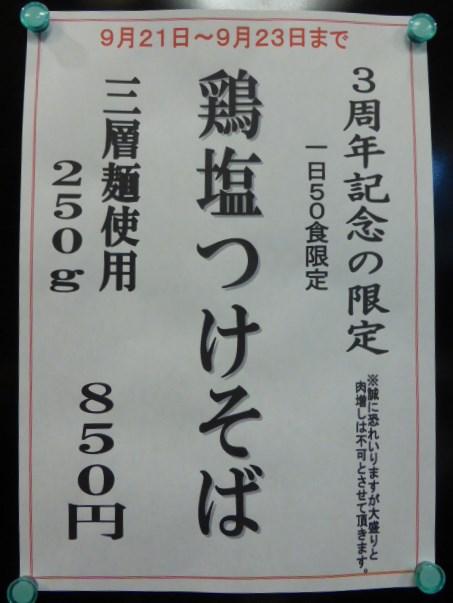 065_20130921213943edd.jpg