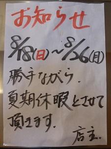 192_201308130841476b2.jpg