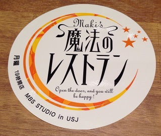 麺と心7&魔法のレストラン11