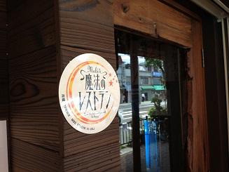 麺と心7&魔法のレストラン2