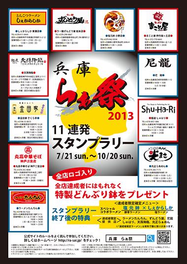 2013兵庫らぁ祭