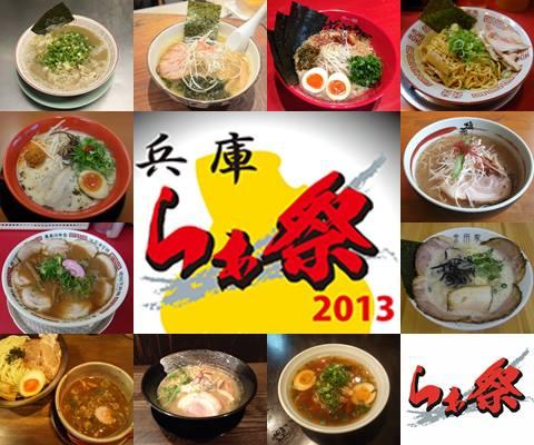 画像兵庫らぁ祭2013 参加各店
