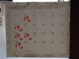 中華そば閃 11月休み