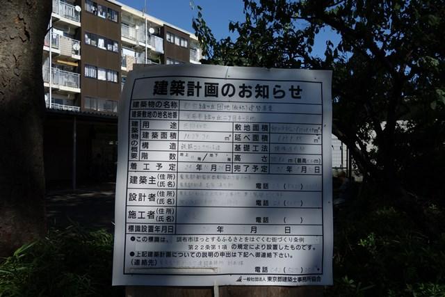 東京都営仙川アパートの建替え計画表示