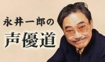 Nagai san