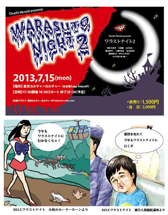 130624warasuto-kokuti.jpg