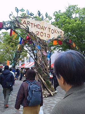 アースデイ東京入り口