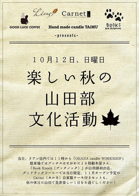 山田部 秋の文化活動