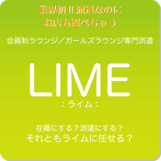 LIME@.png