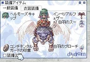 白羽スーツ精錬2