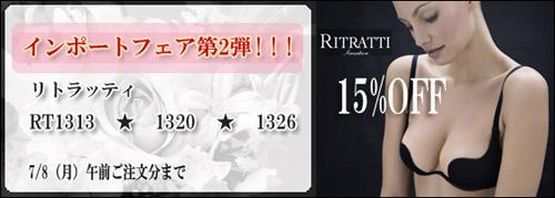 rt-sale_top.jpg