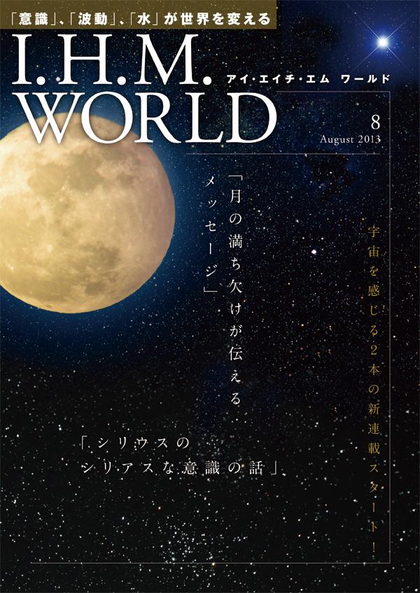 IHM201308-hyoushi[2]