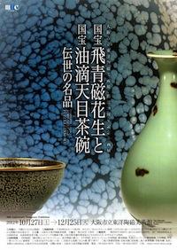tobiseiji_hanaike.jpg