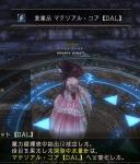 マテリアル・コア【DAL】