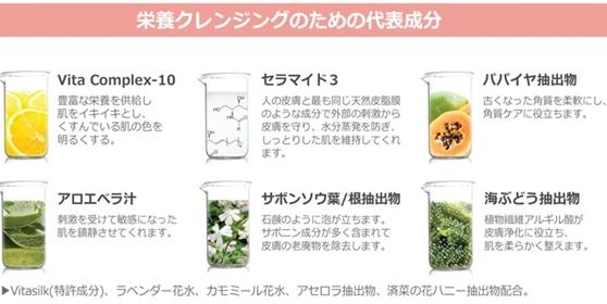 【エリシャコイ】ビタカプセルクレンザー