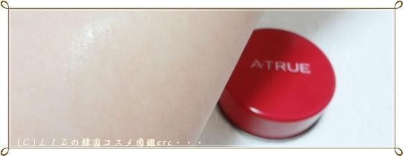 【A TRUE】紅茶ライン