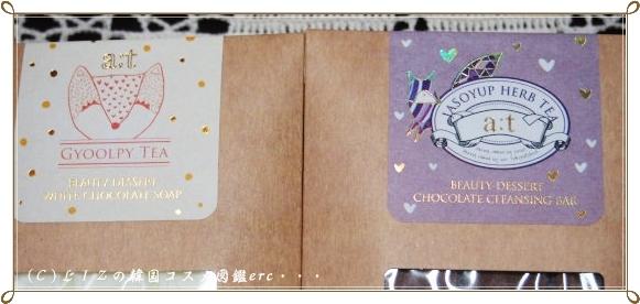 【at fox】チョコクレンザー